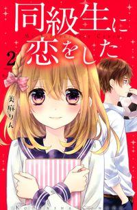 同級生に恋をした 分冊版(2)