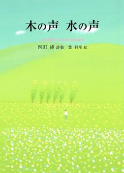 木の声 水の声-電子書籍