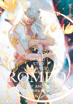 DragoStarPlayer ROMEO 8-電子書籍