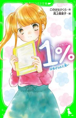 1% 14 告げられた思い-電子書籍