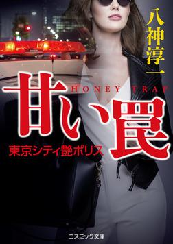 甘い罠 東京シティ艶ポリス-電子書籍