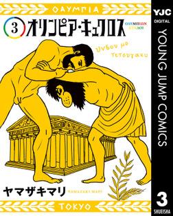 オリンピア・キュクロス 3-電子書籍