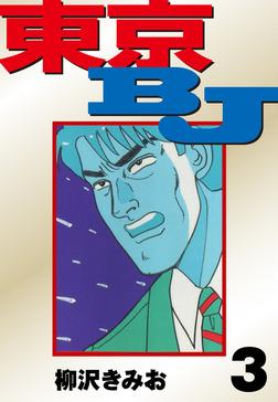東京BJ(3)-電子書籍