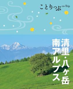ことりっぷ 清里・八ヶ岳・南アルプス-電子書籍