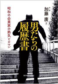 男たちの履歴書―昭和の企業家の熱気とロマン