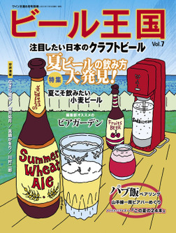 ビール王国 Vol.7 2015年 8月号-電子書籍