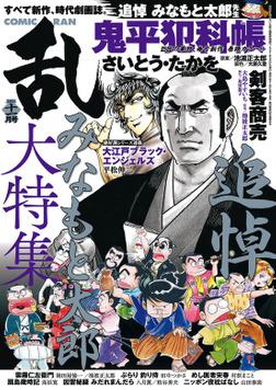 コミック乱 2021年11月号-電子書籍