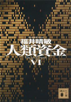 人類資金VI-電子書籍