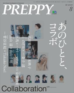 PREPPY 2017年8月号-電子書籍