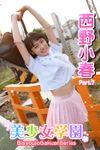 美少女学園 西野小春 Part.7