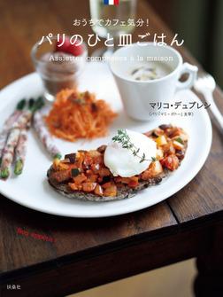 パリのひと皿ごはん-電子書籍