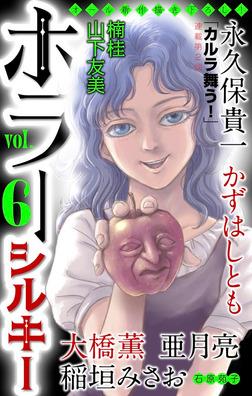 ホラー シルキー Vol.6-電子書籍