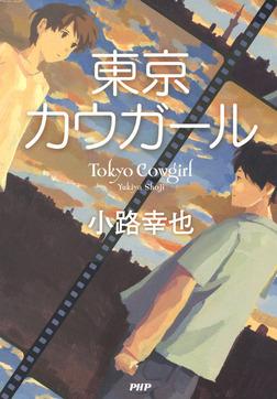 東京カウガール-電子書籍