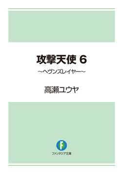 攻撃天使6 ~ヘヴンズレイヤー~-電子書籍