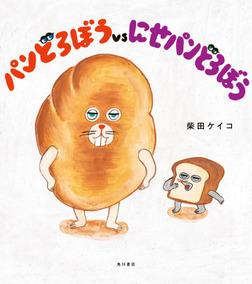 パンどろぼうvsにせパンどろぼう-電子書籍