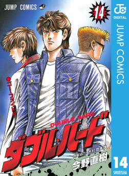 ダブル・ハード 14-電子書籍