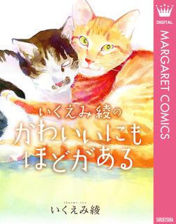 いくえみ綾のかわいいにもほどがある-電子書籍