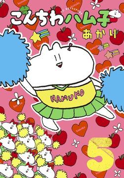 こんちわハム子(5)-電子書籍
