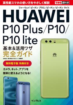 できるポケット HUAWEI P10 Plus/P10/P10 lite 基本&活用ワザ完全ガイド-電子書籍