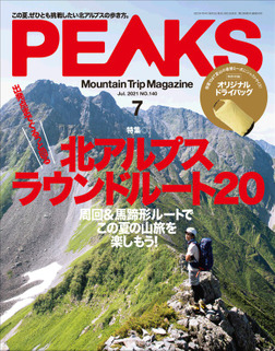 PEAKS 2021年7月号 No.140-電子書籍