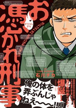 お憑かれ刑事【ペーパー付】-電子書籍