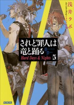 されど罪人は竜と踊る5 Hard Days & Nights-電子書籍
