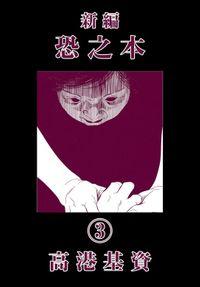 新編恐之本(3)