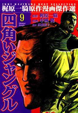 四角いジャングル9-電子書籍