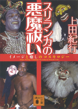 スリランカの悪魔祓い-電子書籍