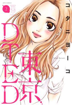 東京DTED 2巻-電子書籍