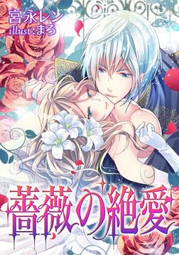 薔薇の絶愛-電子書籍
