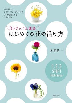 3ステップ上達法 はじめての花の活け方-電子書籍