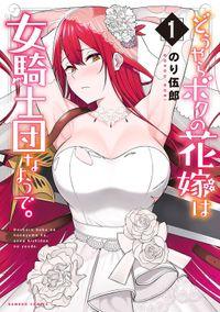 どうやらボクの花嫁は女騎士団なようで。【カラー増量版】 (1)