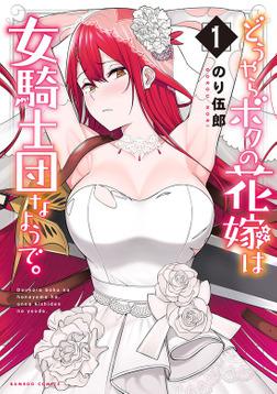 どうやらボクの花嫁は女騎士団なようで。【カラー増量版】 (1)-電子書籍