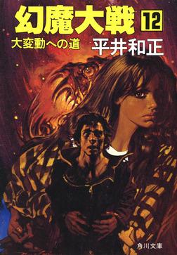 幻魔大戦 12 大変動への道-電子書籍