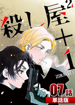 殺し屋2+1 第7話【単話版】-電子書籍