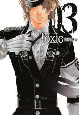 TOXIC 3-電子書籍