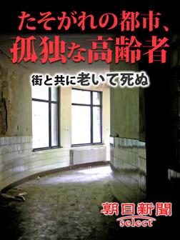 たそがれの都市、孤独な高齢者 街と共に老いて死ぬ-電子書籍