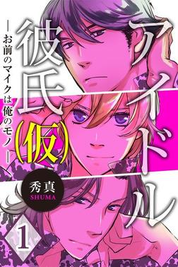 アイドル彼氏(仮)~お前のマイクは俺のモノ~ 第1巻-電子書籍