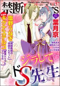 禁断LoversジラしてドS先生 Vol.057