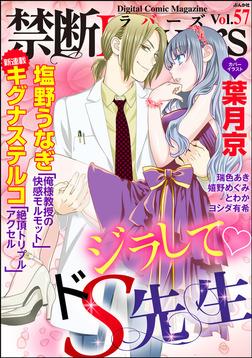 禁断LoversジラしてドS先生 Vol.057-電子書籍
