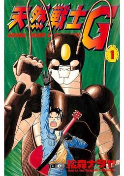 天然戦士G(1)-電子書籍