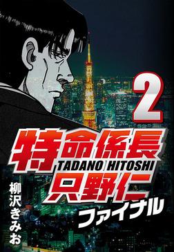 特命係長只野仁ファイナル 2-電子書籍