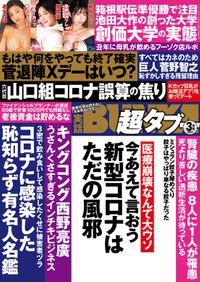 実話BUNKA超タブー 2021年3月号【電子普及版】