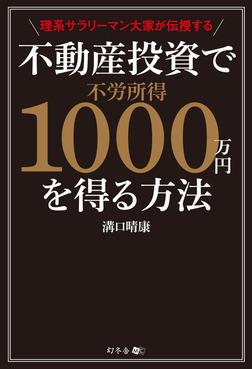 理系サラリーマン大家が伝授する不動産投資で不労所得1000万円を得る方法-電子書籍