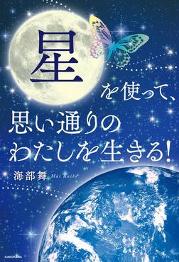 星を使って、思い通りのわたしを生きる!-電子書籍