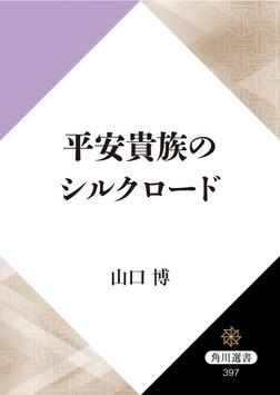 平安貴族のシルクロード-電子書籍