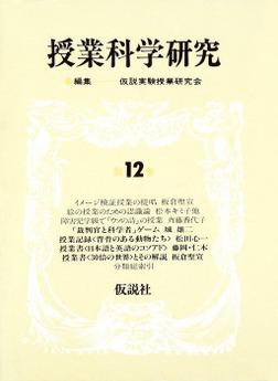 授業科学研究 12-電子書籍