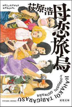 母恋旅烏<新装版>-電子書籍