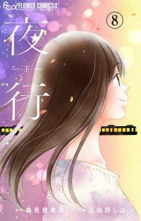 夜行【マイクロ】(8)